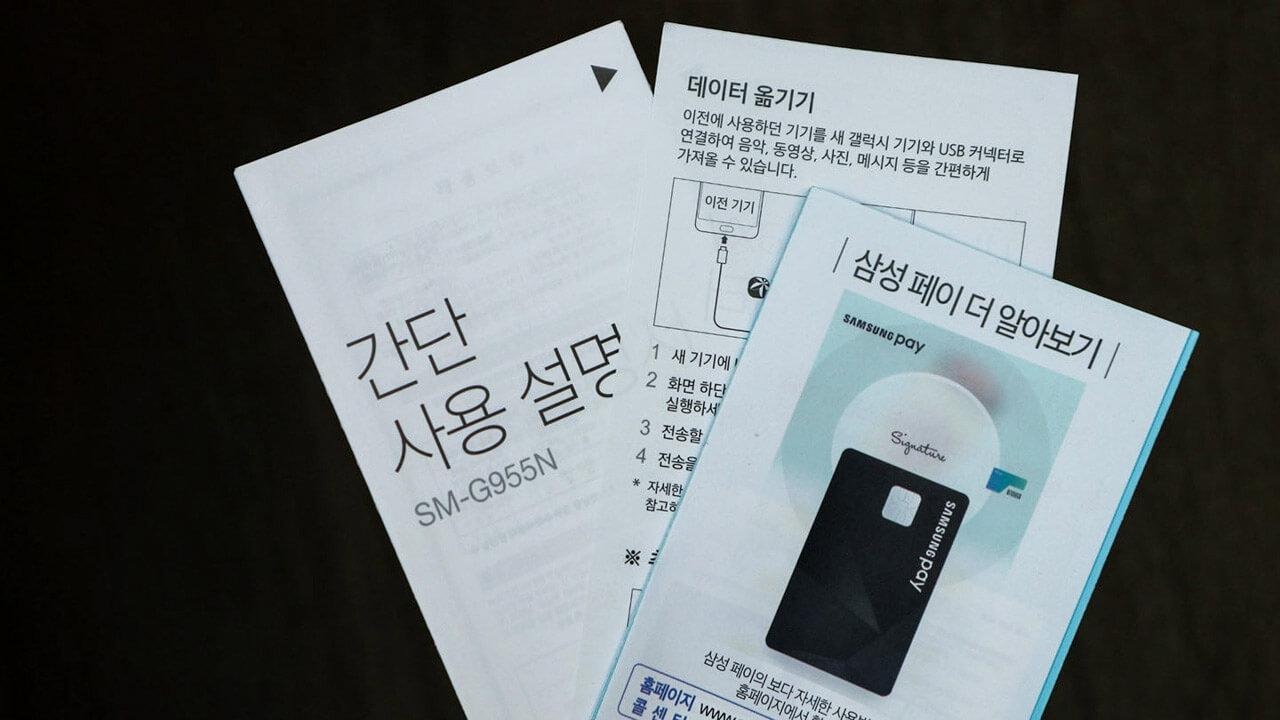 Sach-huong-dan-Samsung-Galaxy-S8-Plus-Ram-6Gb-Duchuymobile