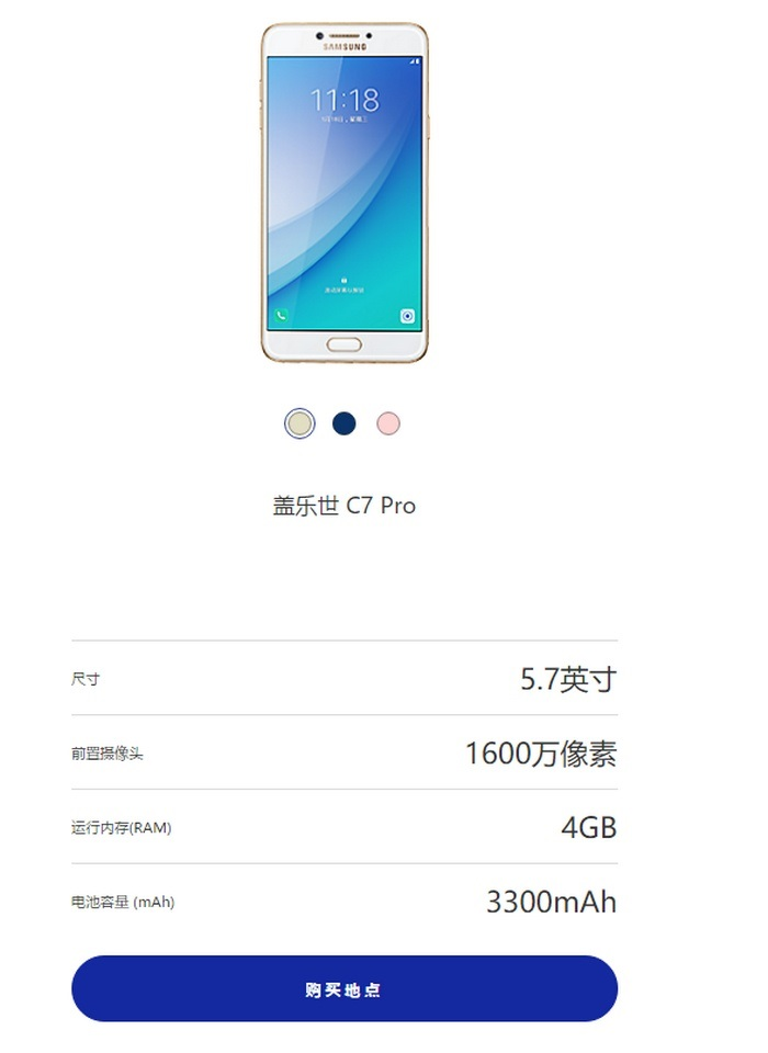 Samsung Galaxy C7 Pro ra mắt có 2 camera 16MP - 165412