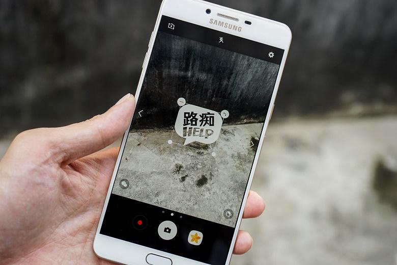 Giao diện camera Samsung Galaxy C9 Pro