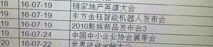 Meizu MX6 sẽ được ra mắt