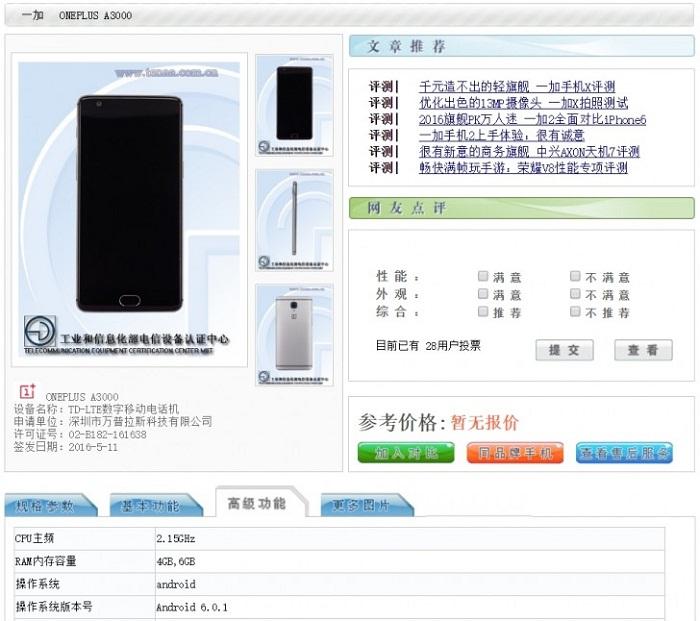 TENAA xác định OnePlus 3 sẽ có bản RAM 6GB