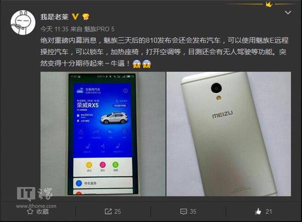 Meizu M1E trình làng vào ngày 10/8 có giá 5,5 triệu - 135492