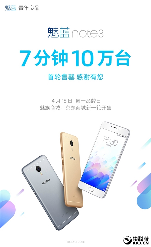 meizu-m3-note-ban-hon-100000-may