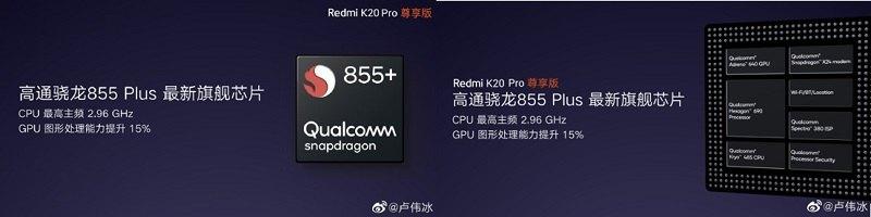 redmi k20 pro exclusive edition chip 855